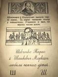 1941 Українська Азбука Буквар Німецька Оккупація