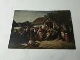 Открытка, Хоровод в Курской губернии 1860 г. photo 1