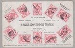 Язык почтовой марки 1905