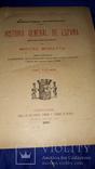 1886 История Испании в 2 томах 32.5х23 см. photo 5