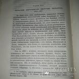 1915 История польского народа в 19 веке photo 4