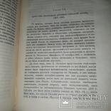 1915 История польского народа в 19 веке photo 7