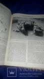 1982 Восточные славяне в 6-8 веке Археология СССР photo 4