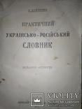 1925 Український словник з абеткою