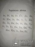 1925 Український словник з абеткою, фото №3