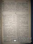 1925 Український словник з абеткою, фото №6