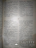 1925 Український словник з абеткою, фото №7