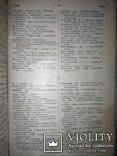 1925 Український словник з абеткою, фото №8