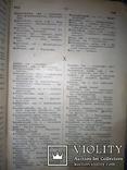 1925 Український словник з абеткою, фото №10