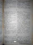 1925 Український словник з абеткою, фото №11