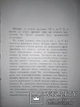 1915 Греческая скульптура со 168 таблицами photo 5