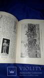 1912 История искусств photo 3
