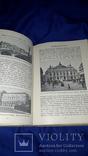 1912 История искусств photo 5