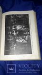 1912 История искусств photo 9
