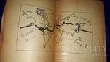 1929 Вокруг света на велосипеде
