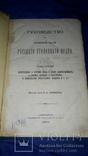 1878 Русское уголовное право