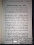 1911 Иллюстрированое сочинение Дарвина, фото №9