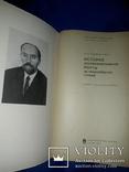 1968 История ренты на правобережной Украине - 1600 экз., фото №2