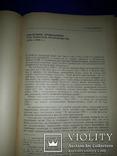 1968 История ренты на правобережной Украине - 1600 экз., фото №5