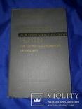 1968 История ренты на правобережной Украине - 1600 экз., фото №7