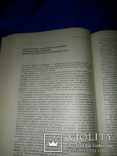 1968 История ренты на правобережной Украине - 1600 экз., фото №9