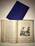 1897 Путешествие к Северному Полюсу на Корабле
