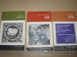 Три книги  изд. Наука, фото №2