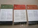 Три книги  изд. Наука, фото №6