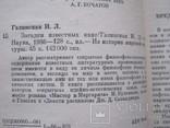 Три книги  изд. Наука, фото №10