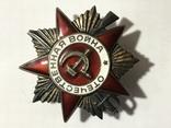 Орден Отечественной Войны с книжкой photo 1