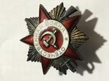 Орден Отечественной Войны с книжкой photo 2