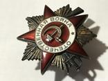 Орден Отечественной Войны с книжкой photo 3
