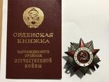 Орден Отечественной Войны с книжкой photo 4