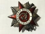 Орден Отечественной Войны с книжкой photo 6