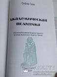 Книга Академическая политика. Сафар Гали. Санкт-Петербург, 2008 г., фото №3