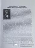 Книга Академическая политика. Сафар Гали. Санкт-Петербург, 2008 г., фото №5
