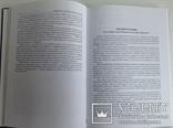 Книга Академическая политика. Сафар Гали. Санкт-Петербург, 2008 г., фото №7