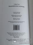 Книга Академическая политика. Сафар Гали. Санкт-Петербург, 2008 г., фото №8
