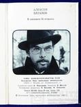 Актеры советского кино . Алексей Баталов, фото №4