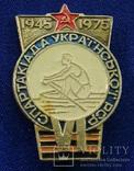 Спорт. 6 спартакіада Української РСР 1945-1975 (№136), фото №2