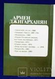 Актеры советского кино . Арсен Джигарханян, фото №3