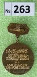 50 лет Великой Победы (№263), фото №4