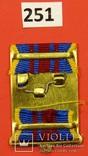 Колодка с лентой на медаль«15 лет Вооружённым силам Украины» (№251), фото №3