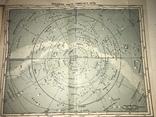 1910 Киевская Космография Космос с картой неба