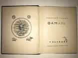 1923 Серебряный век Фамарь А.Глоба