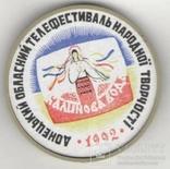 Донецький обласний телефестиваль народної творчості (№164), фото №2