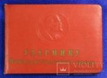 """Удостоверение """"Ударник коммунистического труда 1965г"""" (10д), фото №2"""