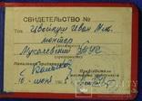 """Удостоверение """"Ударник коммунистического труда 1965г"""" (10д), фото №5"""