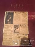 Антикварная коллекция газет с 1937 по 1954 год с «Громкими событиями»
