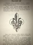 Украинский Пласт Учебник Украинских Скаутов